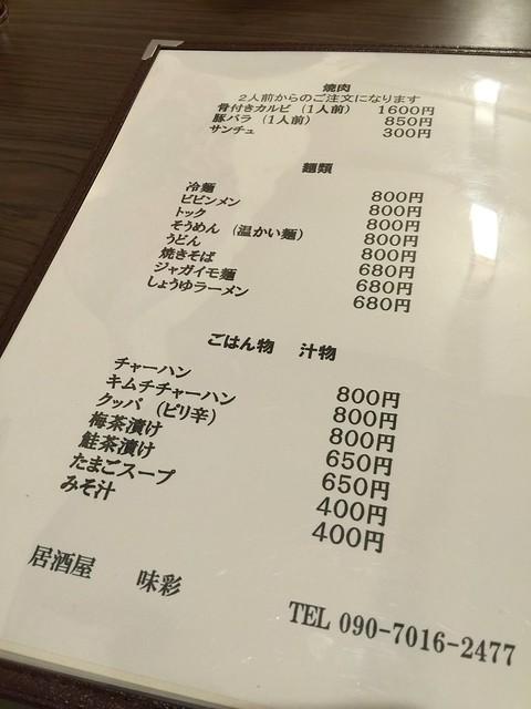 2016.3.30 味彩