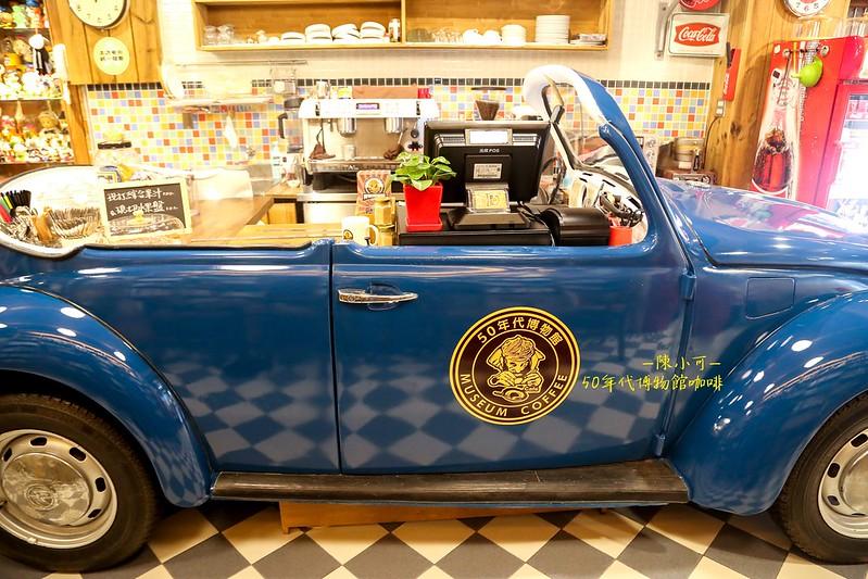 50年代咖啡博物館