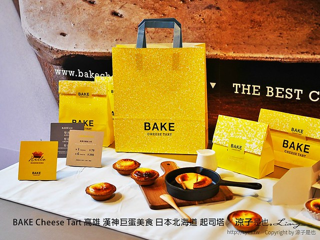 BAKE Cheese Tart 高雄 漢神巨蛋美食 日本北海道 起司塔 38