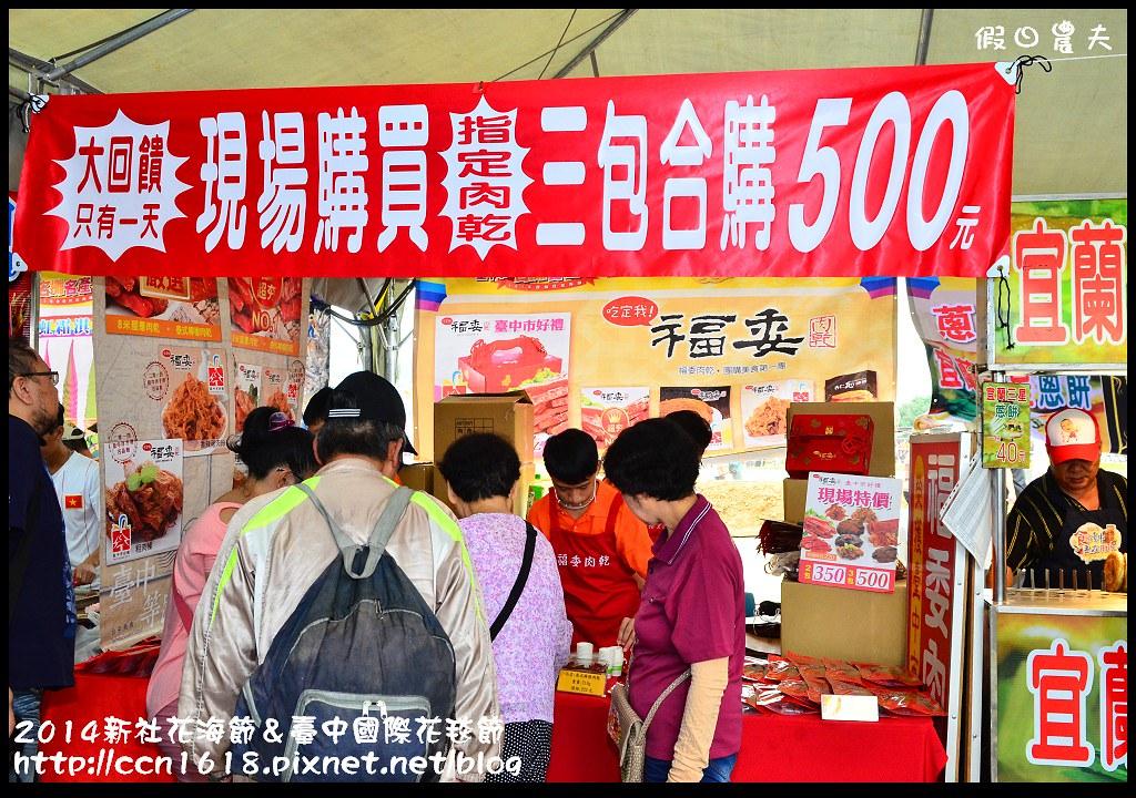2014新社花海節&臺中國際花毯節DSC_5088