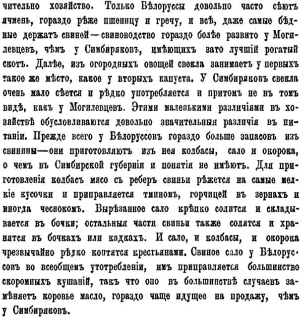 Соловки. П. Ф. Федоров, 1889 год