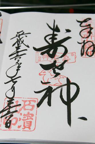 石浜神社-御朱印