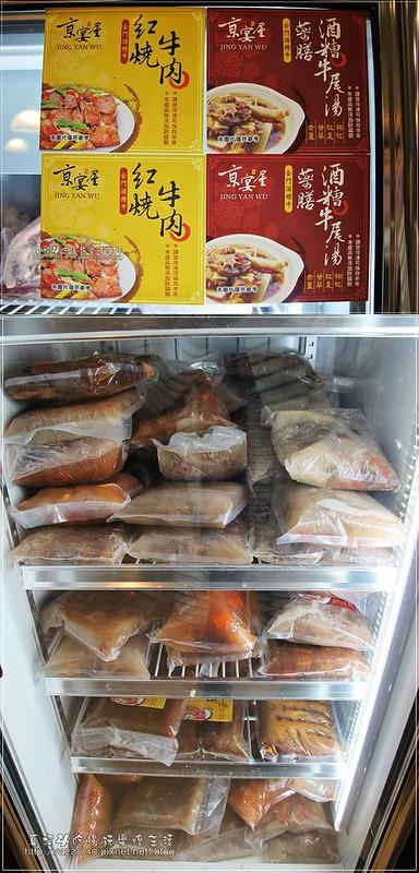 03冷凍包