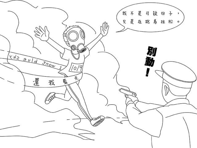 中國霧霾太嚴重,馬拉松選手還需戴防毒面具跑步;繪者:whatsuyo