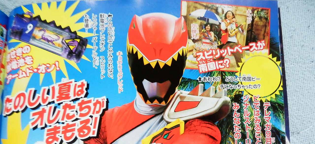 Xem phim Zyuden Sentai Kyoryuger: It&#39s Here! Armed On Midsummer Festival!! - Zyuden Sentai Kyoryuger: Hyper Battle | Kyoryuger Special DVD: It&#39s Here! Armed On Midsummer Festival!! Vietsub