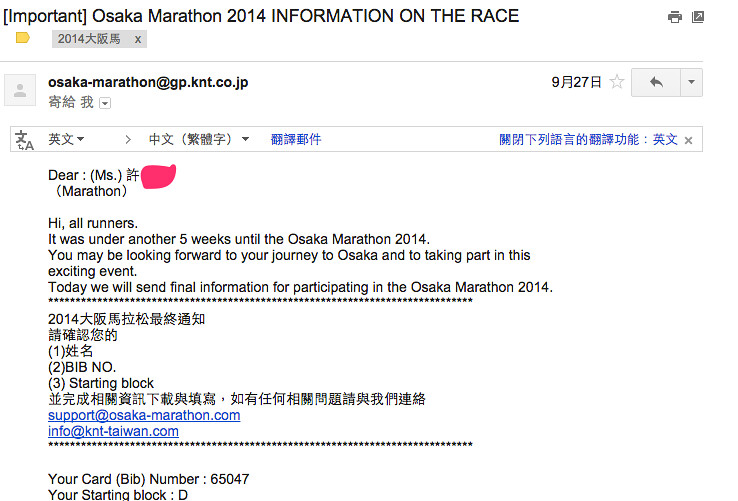 [Important] Osaka Marathon 2014 INFORMATION ON THE RACE - matilda.hsu@gmail.com - Gmail