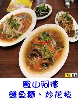 鳳山阿德鱔魚意麵