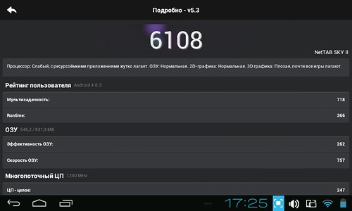 Screenshot_2014-12-08-17-25-25