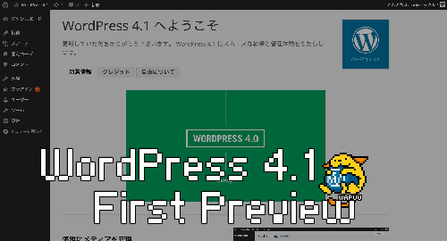 WordPress 4.1 First Preview
