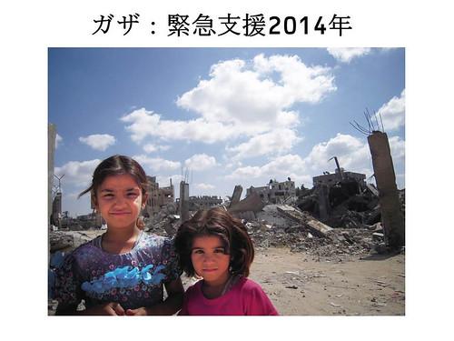 JVC パレスチナ事業 UNIC34