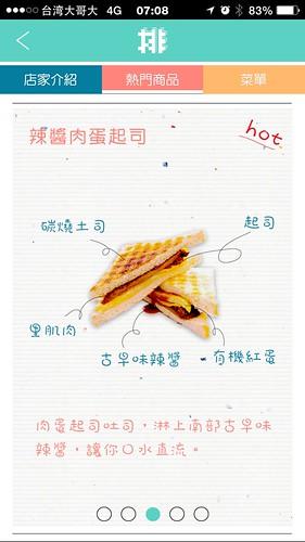 [美食]士林豐盛號早餐21