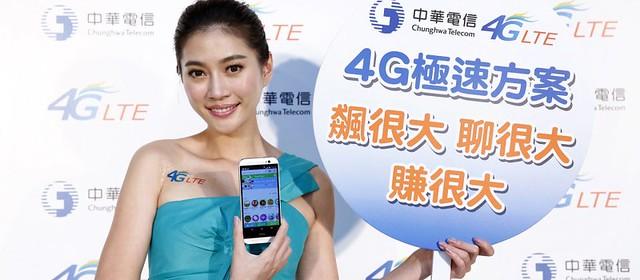 資訊月中華電信將展示高速4G LTE上網,下載最高可達180Mbps