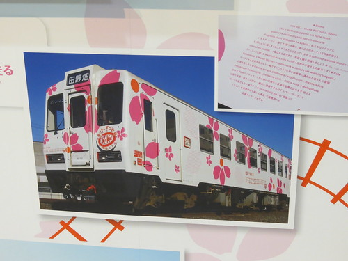 Sanriku Railway/Kit Kat promotion
