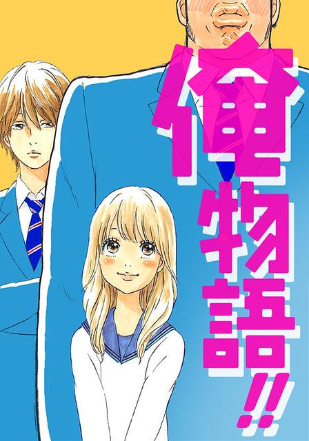 141115(1) -『2013 第37回講談社漫畫賞』少女漫畫大獎《俺物語!!》確定將放送電視動畫版、官網堂堂開張!