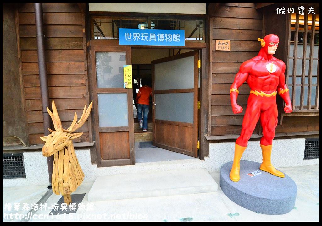 檜意森活村-玩具博物館DSC_6319