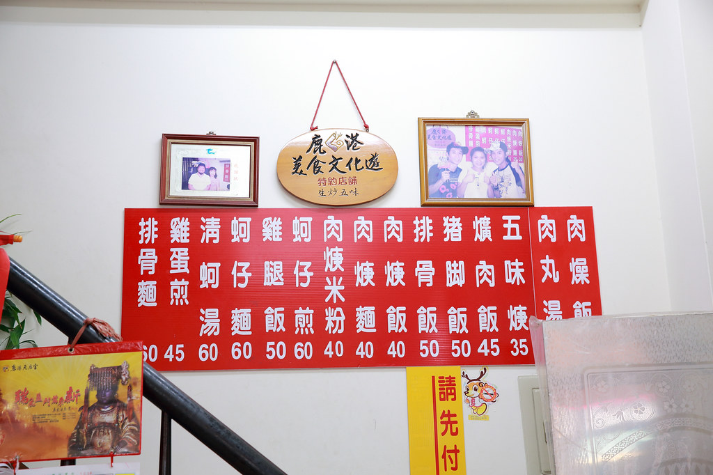 20141108-10鹿港-生炒五味 (4)