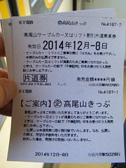 京王の各駅の券売機で発売している「高尾山きっぷ」。4枚発券され、2枚は京王の往復、1枚がケーブルカー・リフトの乗車券、もう1枚は解説。全区間2割引になり、ケーブルカー・リフトに引換不要で乗車できる。