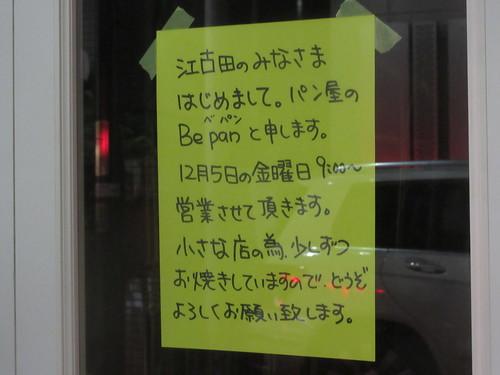 Bepan(江古田)