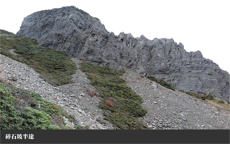 碎石坡半途