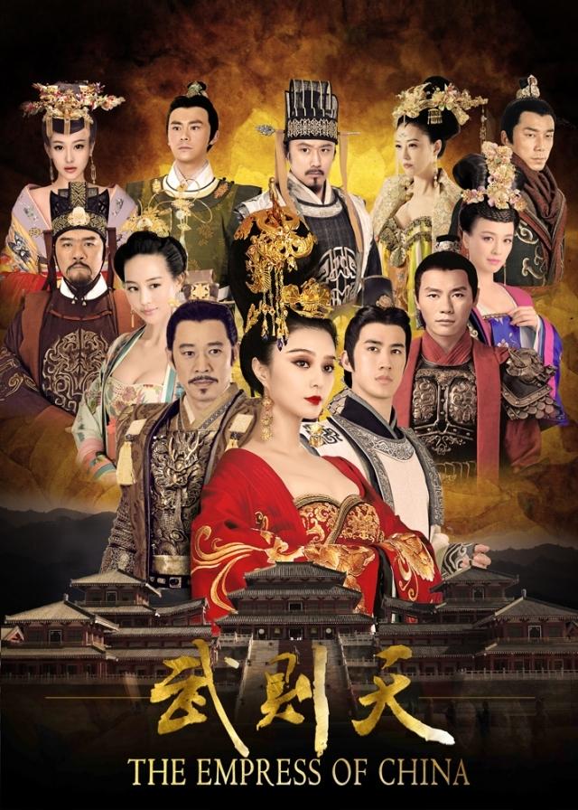 Võ Tắc Thiên Truyền Kỳ 2015 - The Empress Of China (2015)