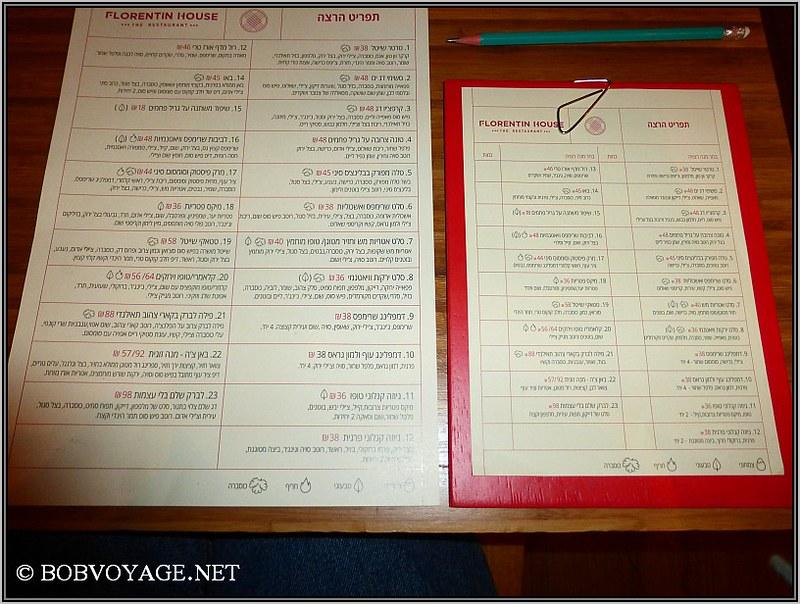 התפריט וטופס ההזמנה ב- פלורנטין האוס