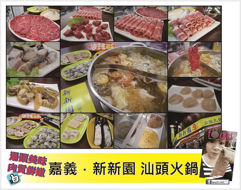 嘉義x新新園汕頭火鍋