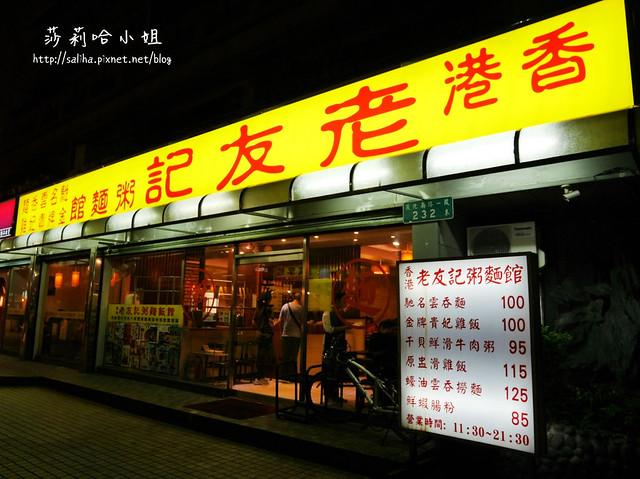 東區餐廳老友記 (16)