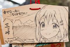 神田明神_絵馬_20150103-DSC_5903