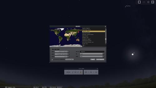 Stellarium_SS_(2014_09_22)_1 プラネタリウム アプリケーション ソフトウェアのStellariumのスクリーンショット。ポップアップ ウィンドウに地図と地名と位置情報などが表示されている。
