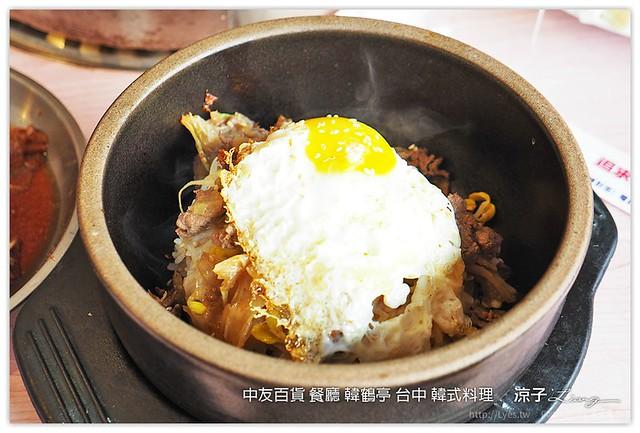 中友百貨 餐廳 韓鶴亭 台中 韓式料理 24