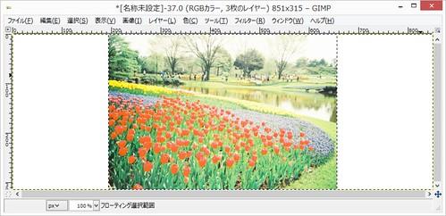 SnapCrab_[名称未設定]-370 (RGBカラー 3枚のレイヤー) 851x315 – GIMP_2014-12-2_20-40-34_No-00