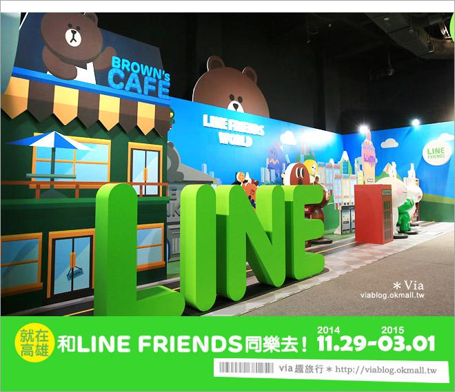 【2015高雄寒假活動】高雄LINE展2014~2015/3月《台灣最終場》把握最後機會!24