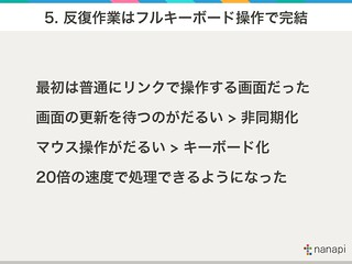 アンサー管理画面 at 管理画面チラ見せナイト#2.017