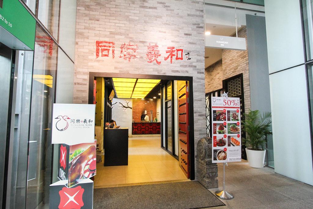TungLok XiHe Peking Duck: Exterior