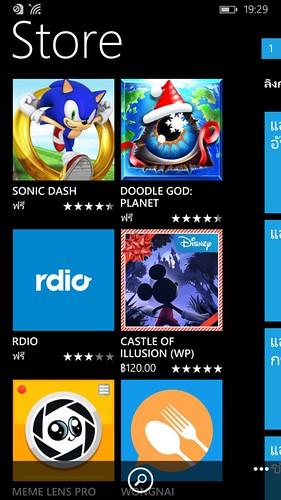 Windows App Store