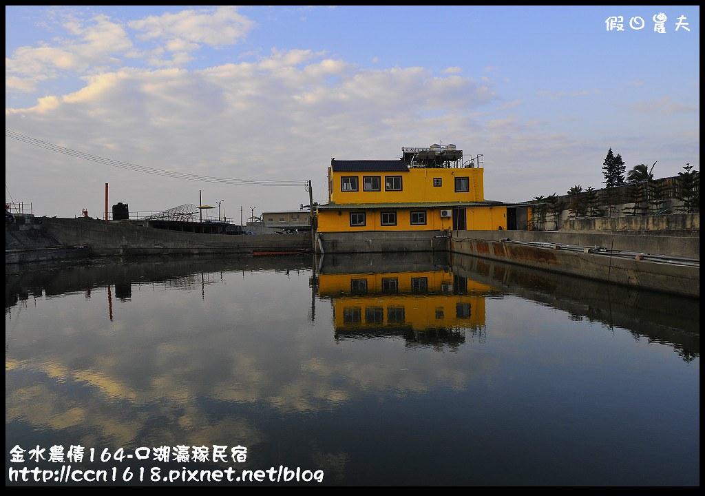 金水農情164-口湖瀛稼民宿_DSC8235
