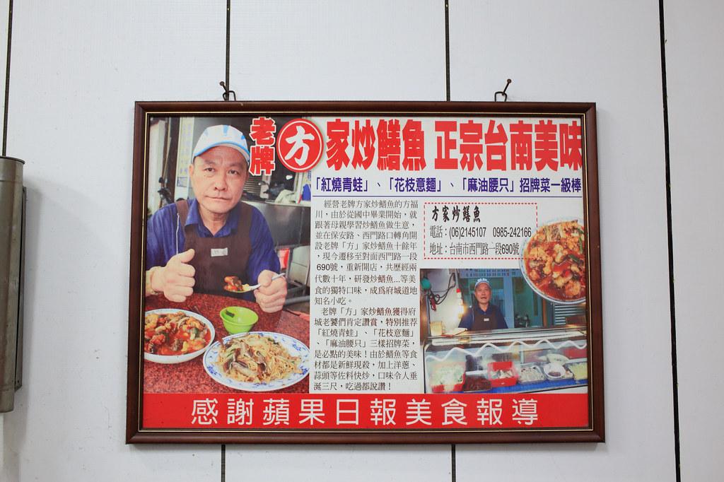 20150112-4台南-老牌方家炒鱔魚 (5)