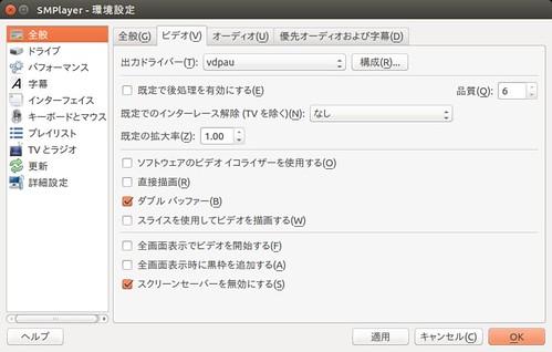SMPlayer_SS_(2014_11_09)_2 SMPlayerの環境設定のウィンドウのスクリーンショット画像。