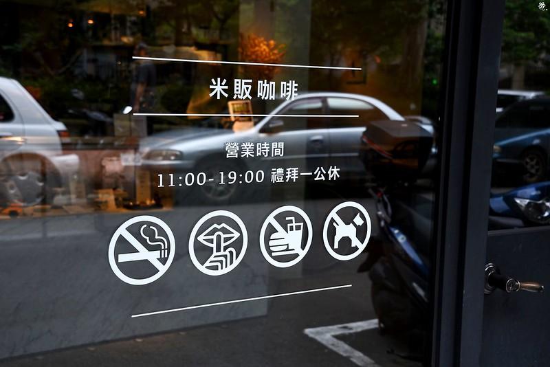 六張犁美食咖啡廳米販咖啡菜單推薦景點散策 (15)