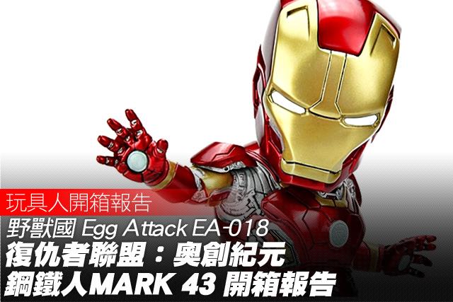 野獸國 Egg Attack EA-018 復仇者聯盟2:奧創紀元【鋼鐵人馬克43】開箱報告