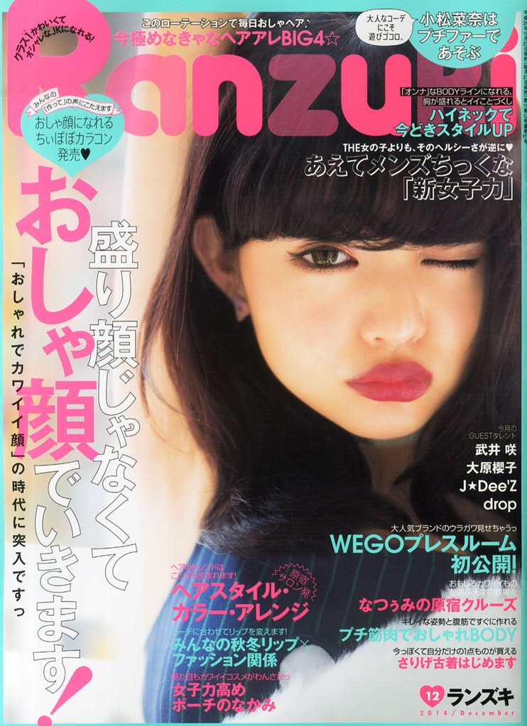 Japanese Fashion Magazines December 2014