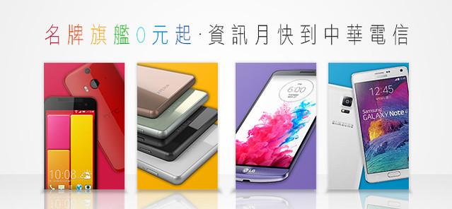 資訊月展場限定!中華電信4G等多項好康優惠殺紅眼