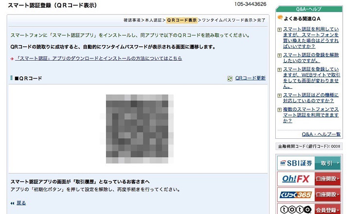 QRコードが画面に表示される