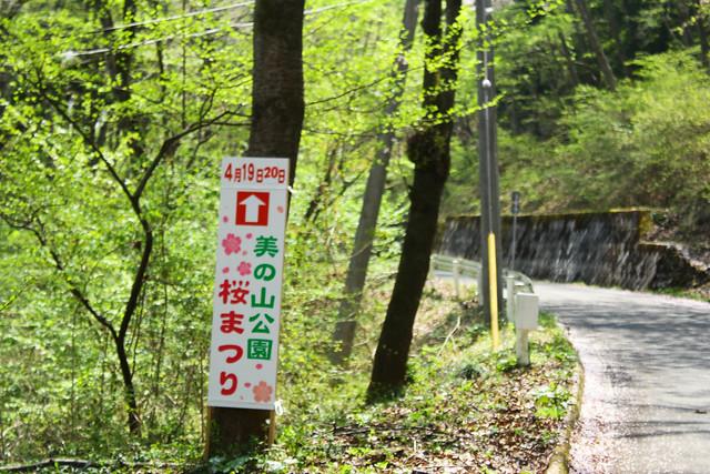2014-04-19_00145_美の山.jpg