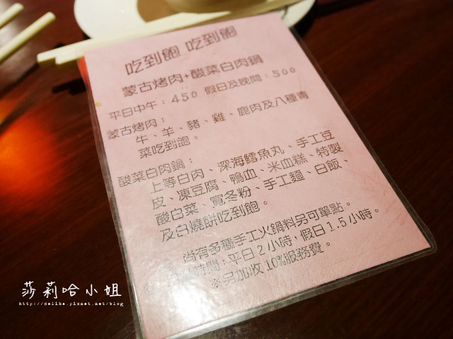台北新店酸菜白肉鍋蒙古烤肉吃到飽涮八方 (3)