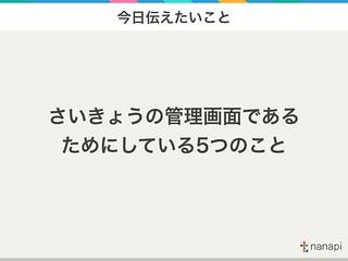 アンサー管理画面 at 管理画面チラ見せナイト#2.006