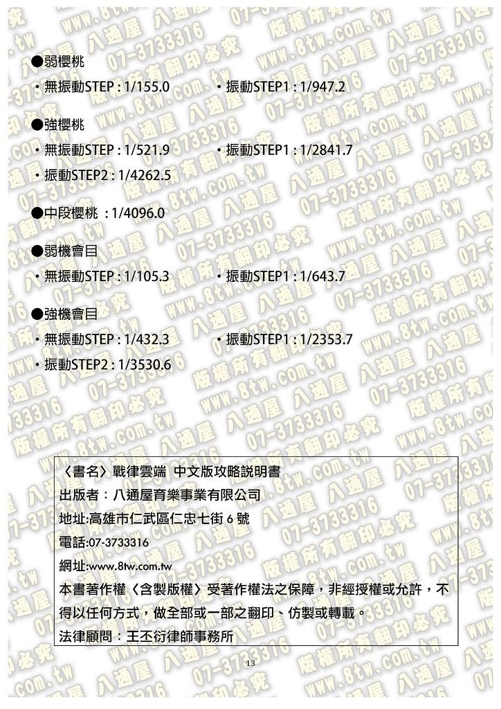 S0236戰律雲端 中文版攻略_Page_14