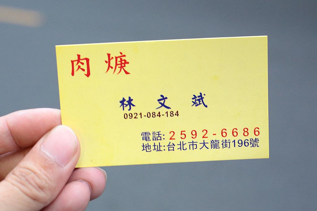 20141125大同-圓環魯肉飯 (9)