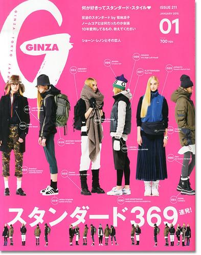 12月12日(金) 発売「GINZA」に掲載!