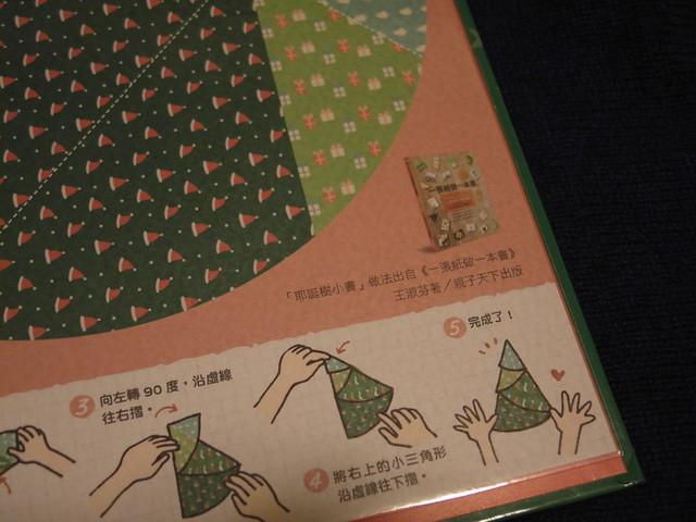 書末聖誕樹的設計出自王淑芬老師的《一張紙做一本書》@《威洛比先生的神奇樹》天下出版